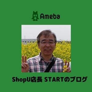ShopU店長 STARTのブログ
